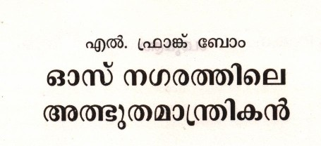 on the title page of the malayalam translation of the book the wonderful wizard of oz by l frank baum one finds